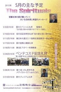 201505yodobashi
