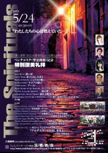 Pentecostes15yodobashi
