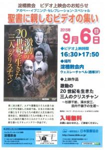1509杉原田内清水ビデオ会