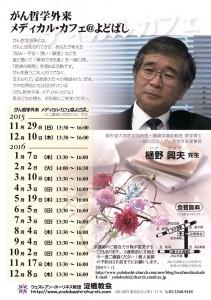 2016medicalcafeyodobashi