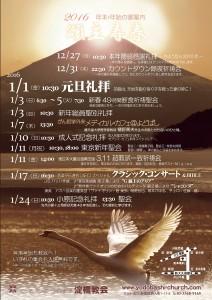 16年yodobasi-新年