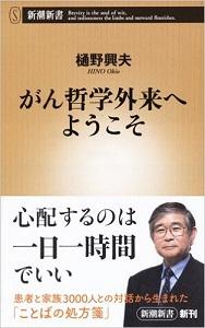 がん哲学外来へようこそ (新潮新書)