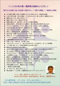 16樋野語録 (2)