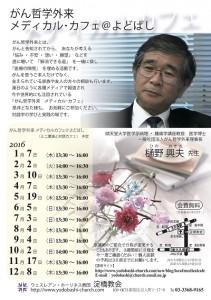 216メディカルカフェチラシ知香 のコピー