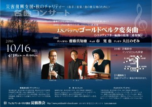 1610大江コンサート
