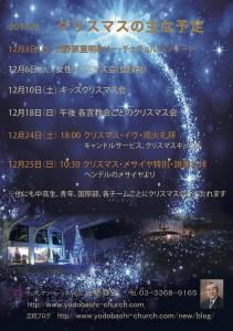 16クリスマス のコピー