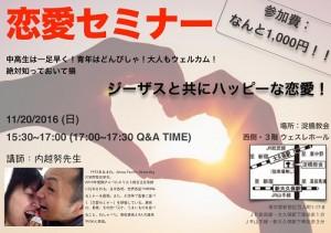恋愛セミナー2016 チラシ2